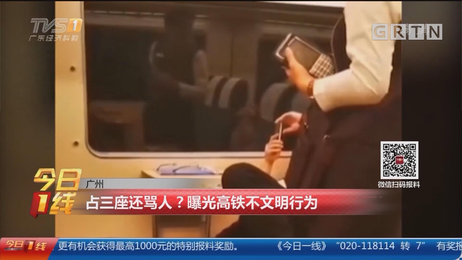 广州:占三座还骂人?曝光高铁不文明行为