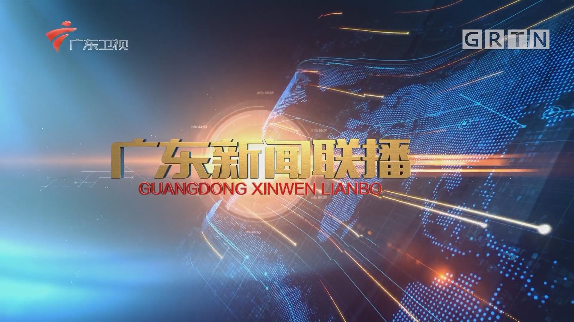 [HD][2019-05-12]广东新闻联播:潮州:加快大项目落地 助推高质量发展