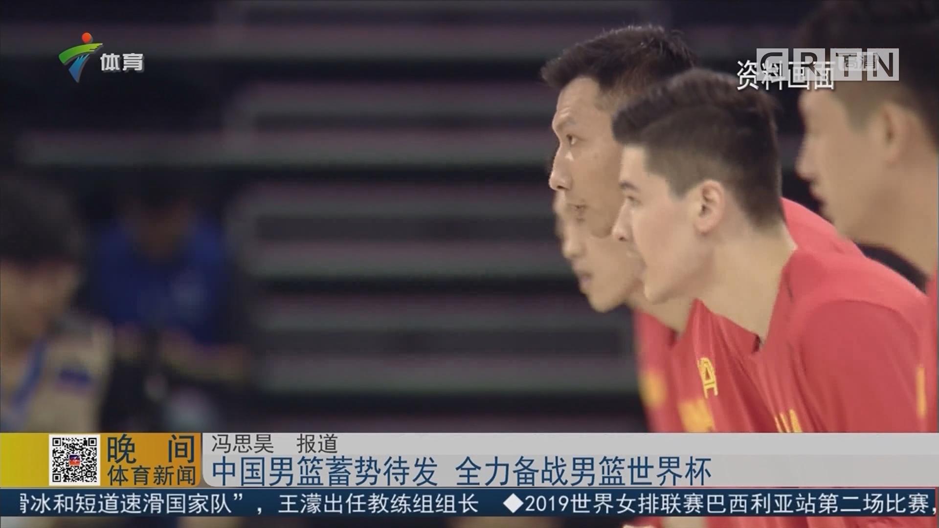 中国男篮蓄势待发 全力备战男篮世界杯