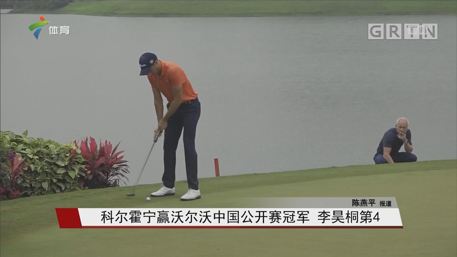 科尔霍宁赢沃尔沃中国公开赛冠军 李昊桐第4
