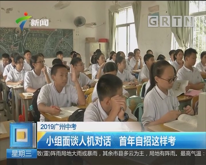 2019广州中考:小组面谈人机对话 首年自招这样考