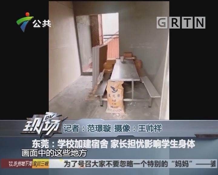 东莞:学校加建宿舍 家长担忧影响学生身体