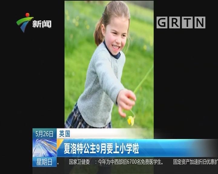 英国:夏洛特公主9月要上小学啦