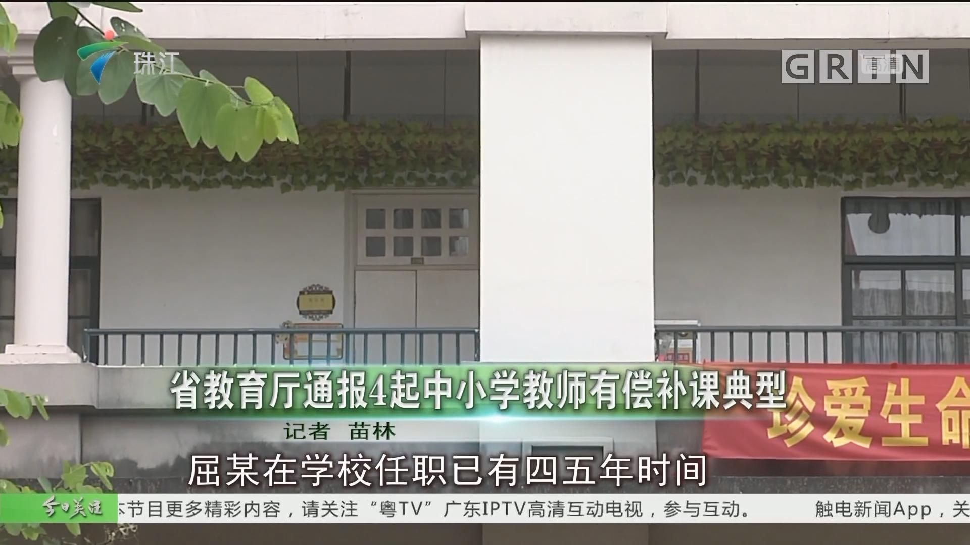省教育厅通报4起中小学教师有偿补课典型
