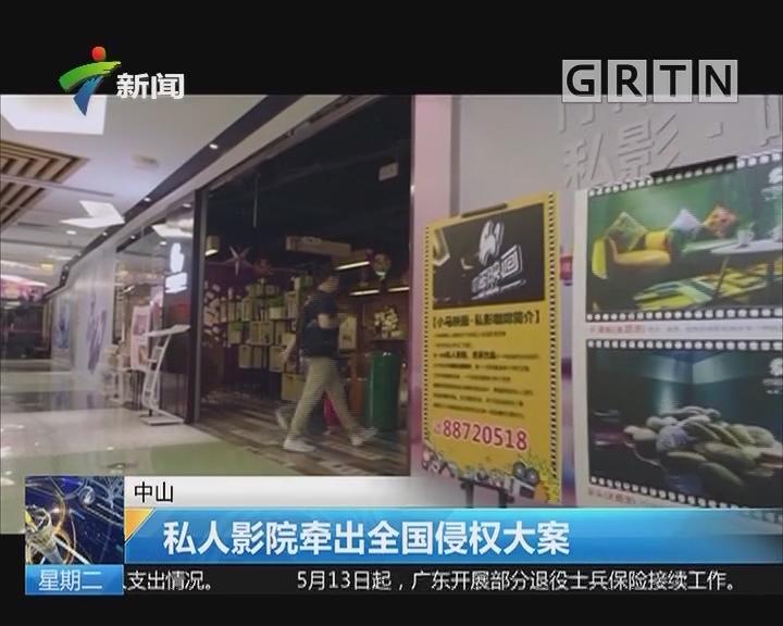 中山:私人影院牵出全国侵权大案