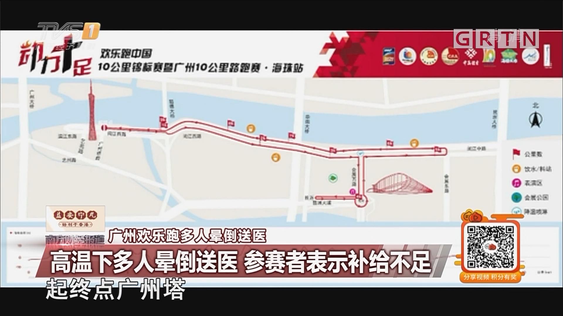 广州欢乐跑多人晕倒送医:高温下多人晕倒送医 参赛者表示补给不足