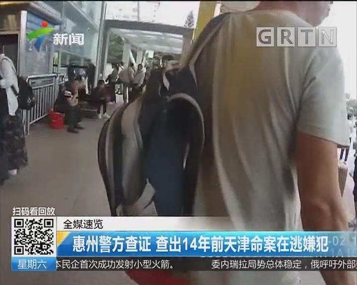 惠州警方查证 查出14年前天津命案在逃嫌犯