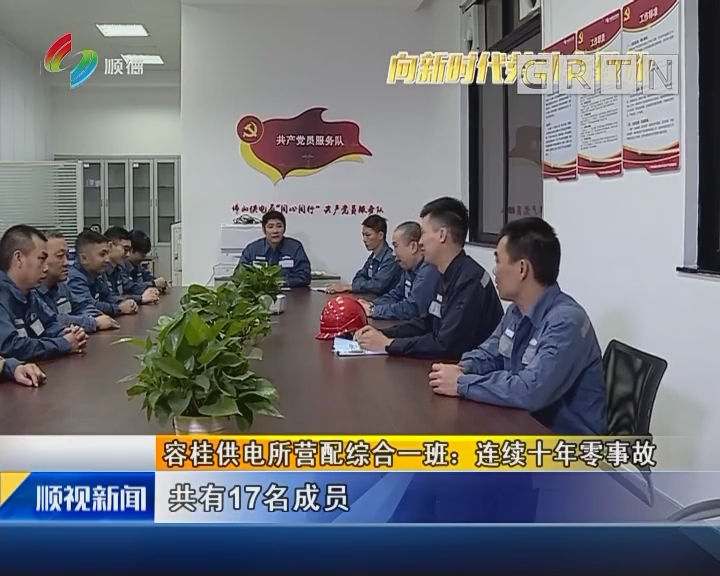 容桂供电所营配综合一班:连续十年零事故