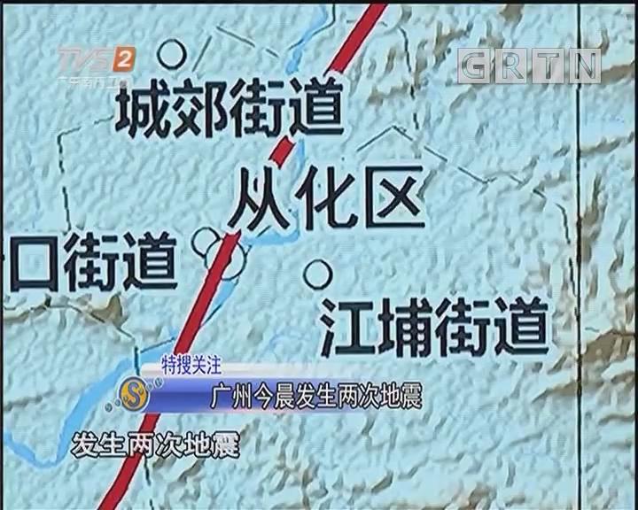 广州今晨发生两次地震