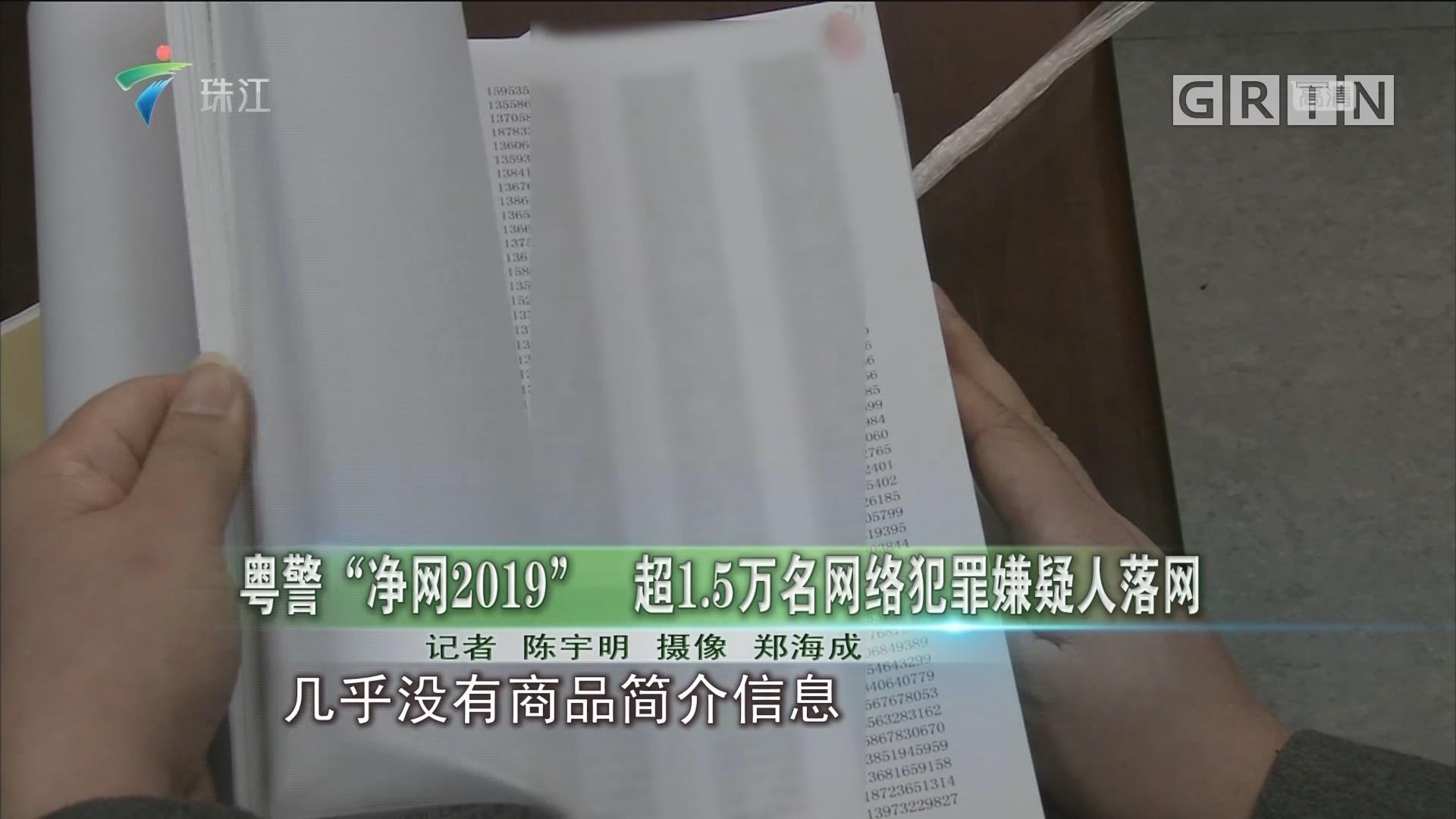 """粤警""""净网2019"""" 超1.5万名网络犯罪嫌疑人落网"""