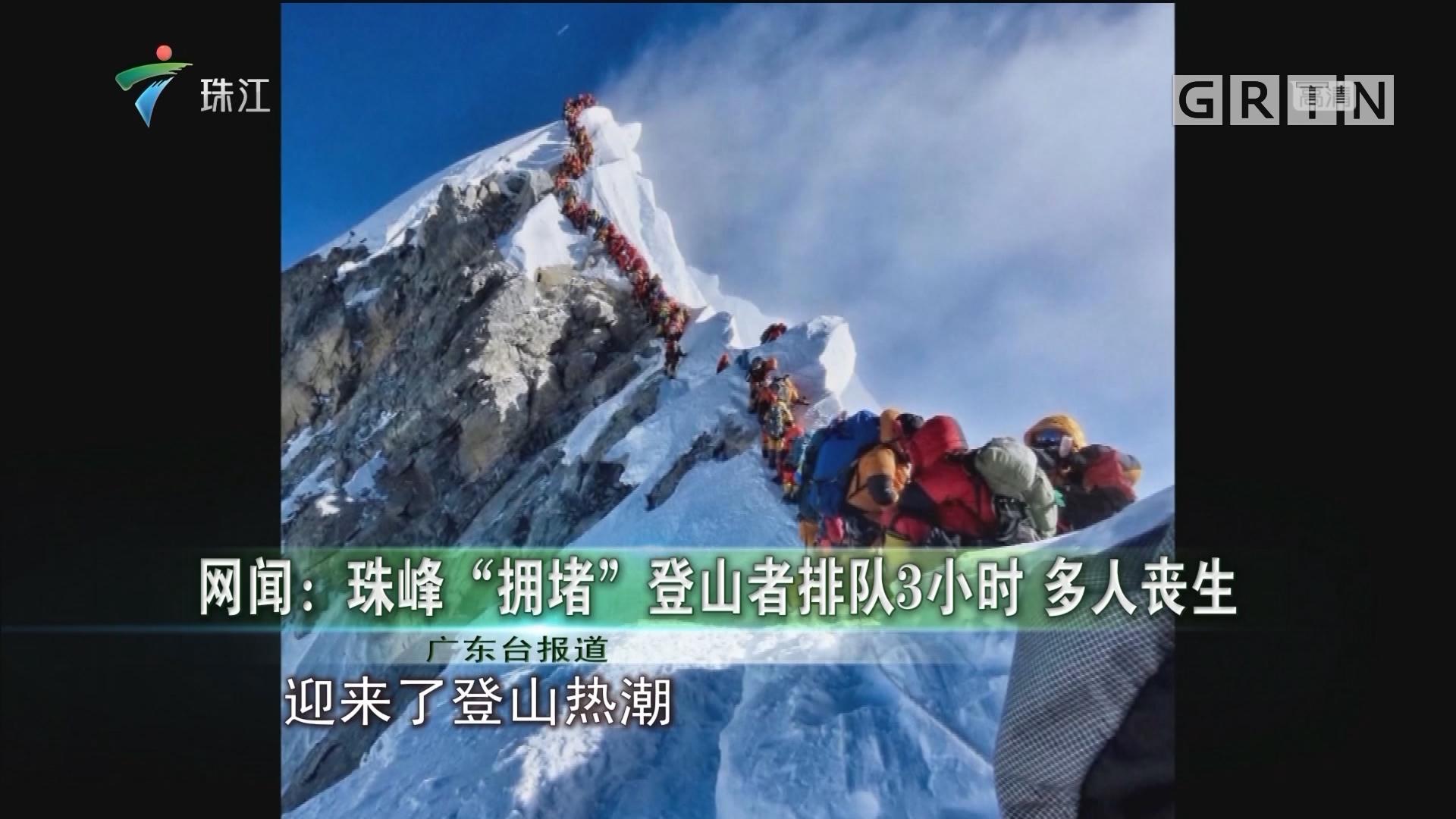 """网闻:珠峰""""拥堵""""登山者排队3小时 多人丧生"""