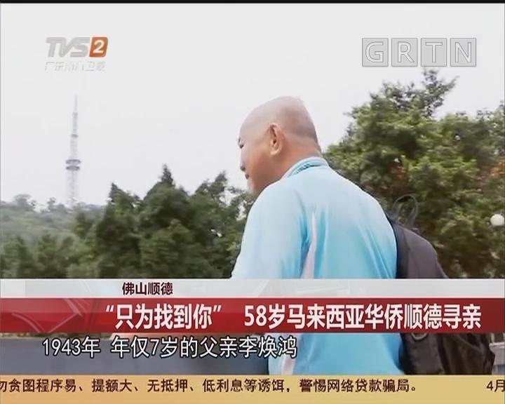 """佛山顺德:""""只为找到你"""" 58岁马来西亚华侨顺德寻亲"""