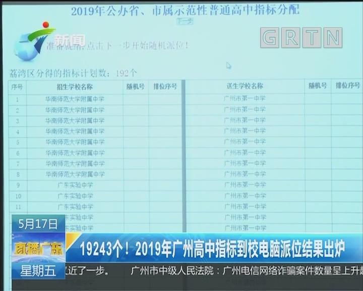 19243个!2019年广州高中指标到校电脑派位结果出炉