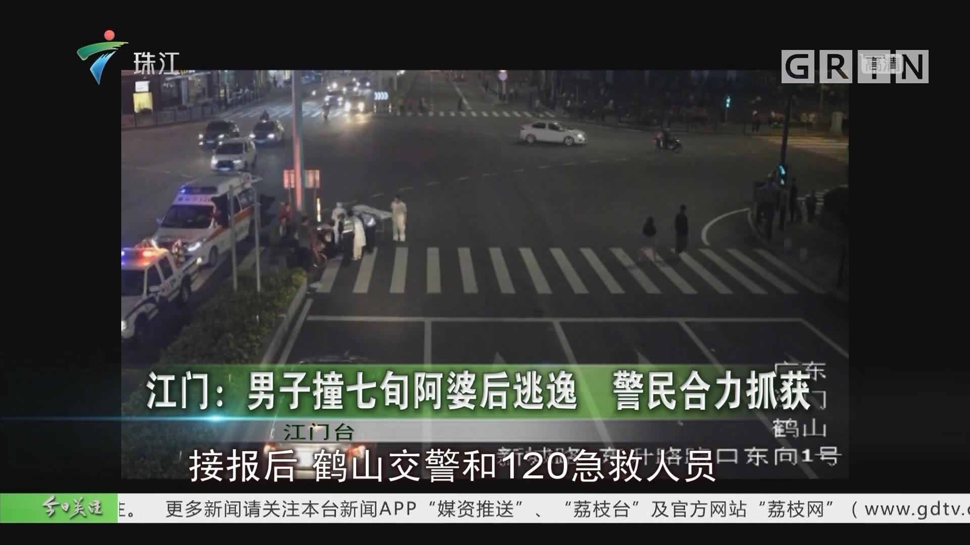 江门:男子撞七旬阿婆后逃逸 警民合力抓获