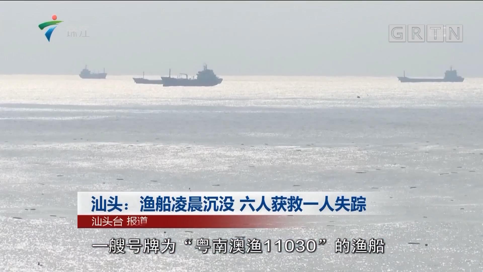 汕头:渔船凌晨沉没 六人获救一人失踪