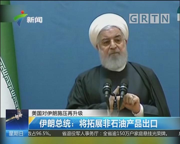 美国对伊朗施压再升级 伊朗总统:将拓展非石油产品出口