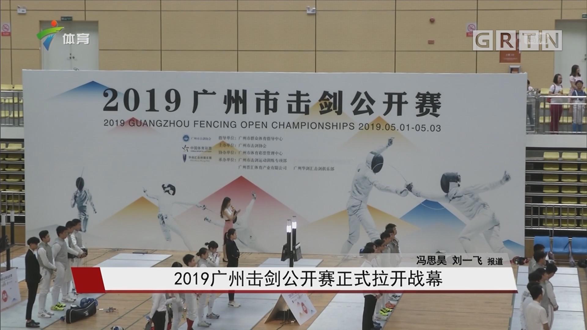 2019广州击剑公开赛正式拉开战幕