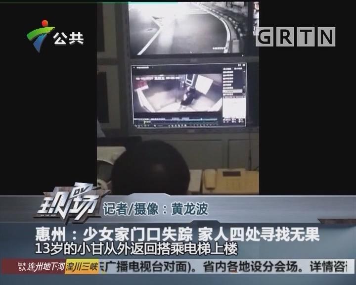 惠州:少女家门口失踪 家人四处寻找无果