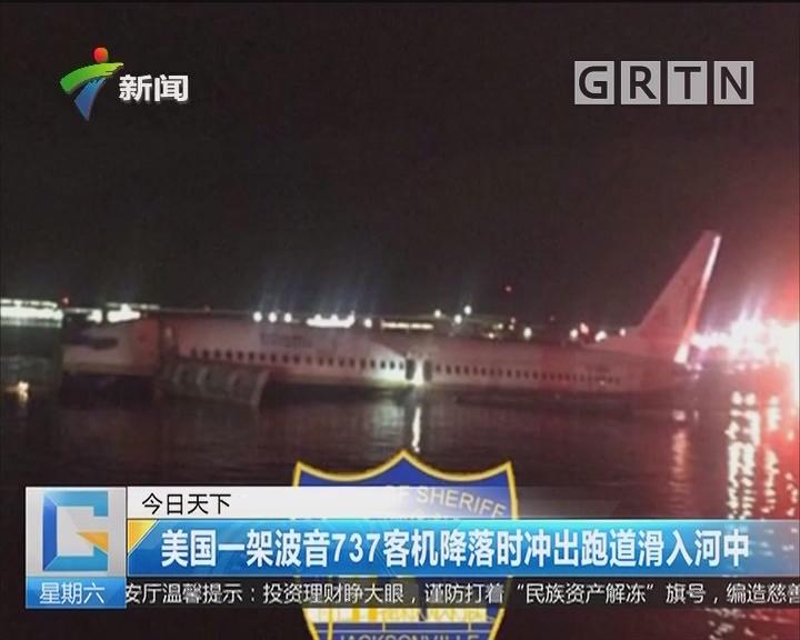 美国一架波音737客机降落时冲出跑道滑入河中
