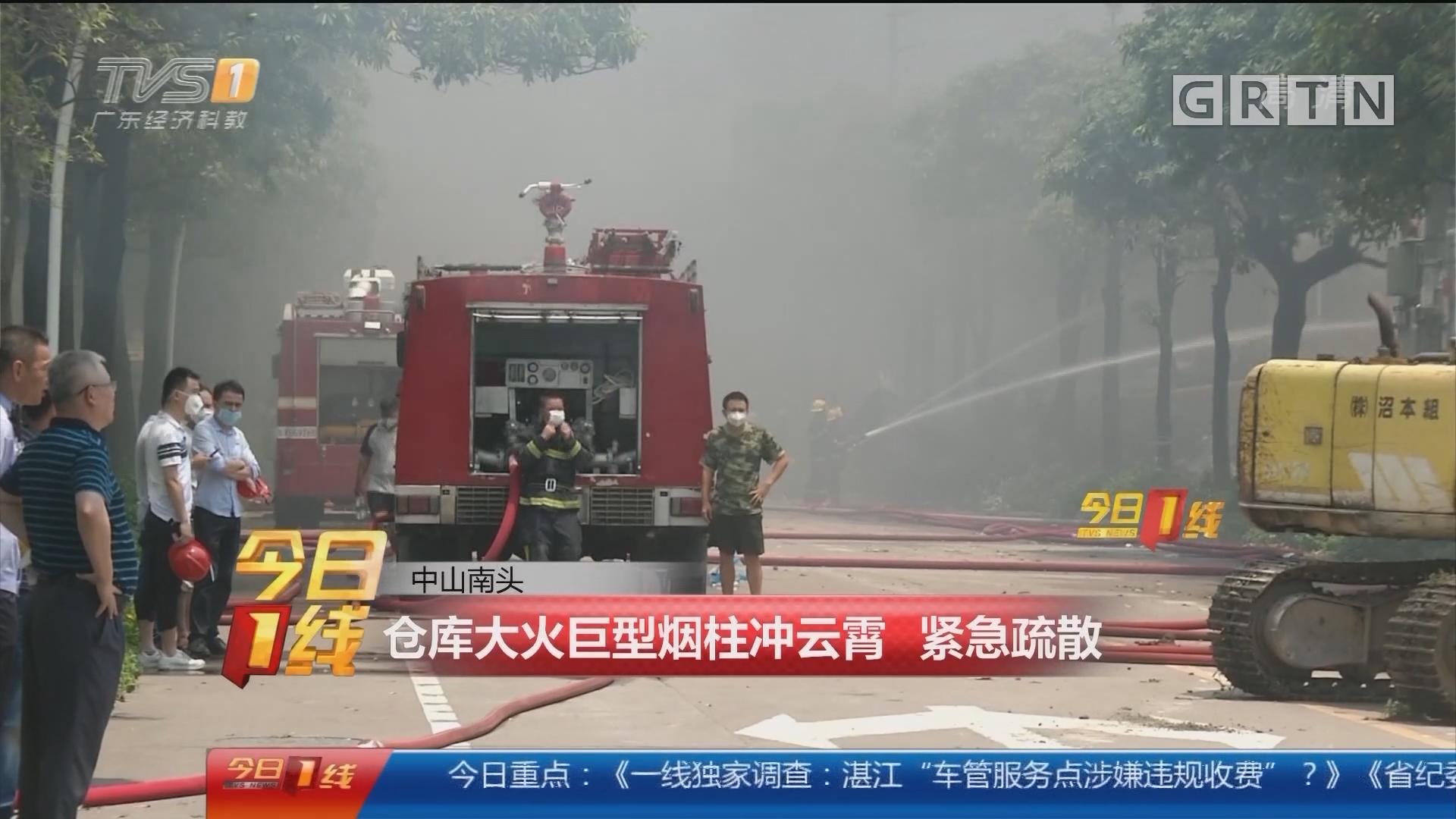 中山南头:仓库大火巨型烟柱冲云霄 紧急疏散
