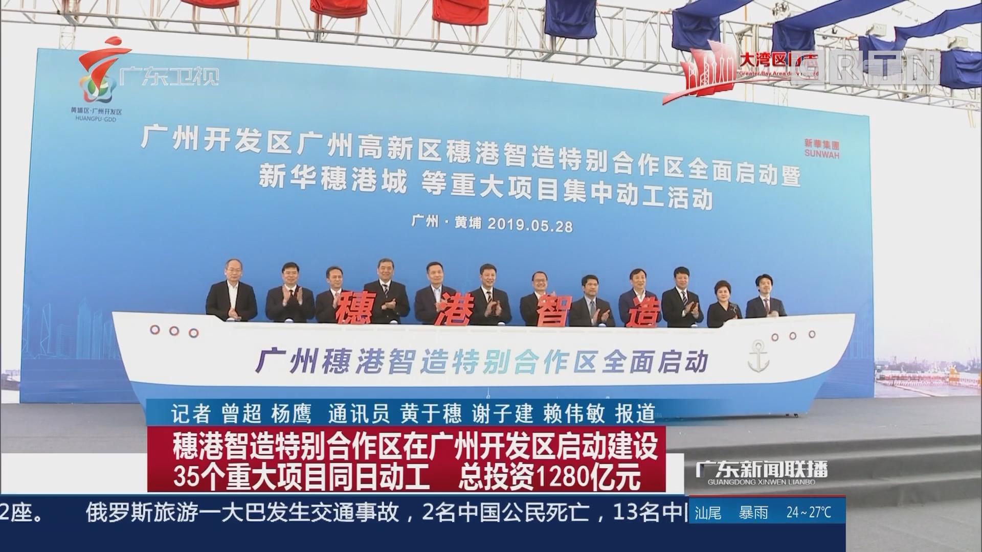 穗港智造特别合作区在广州开发区启动建设35个重大项目同日动工 总投资1280亿元