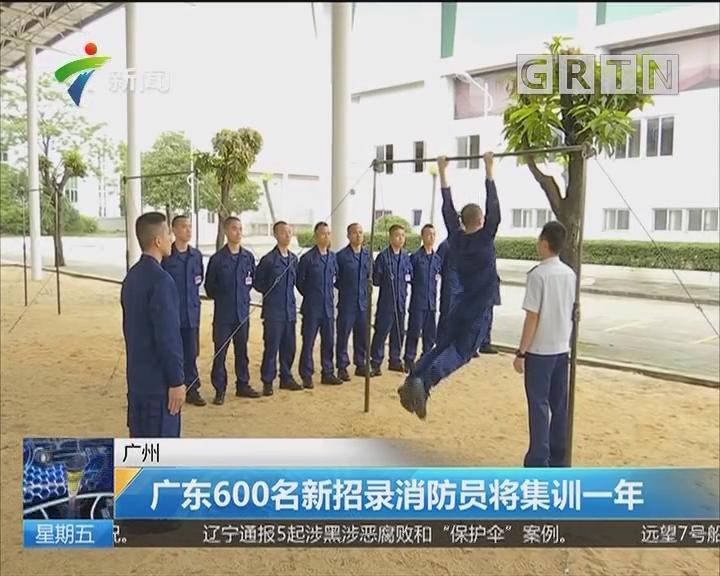 广州:广东600名新招录消防员将集训一年
