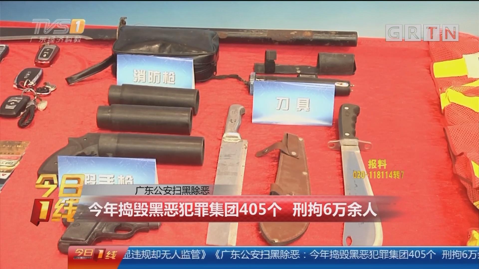 广东公安扫黑除恶:今年捣毁黑恶犯罪集团405个 刑拘6万余人