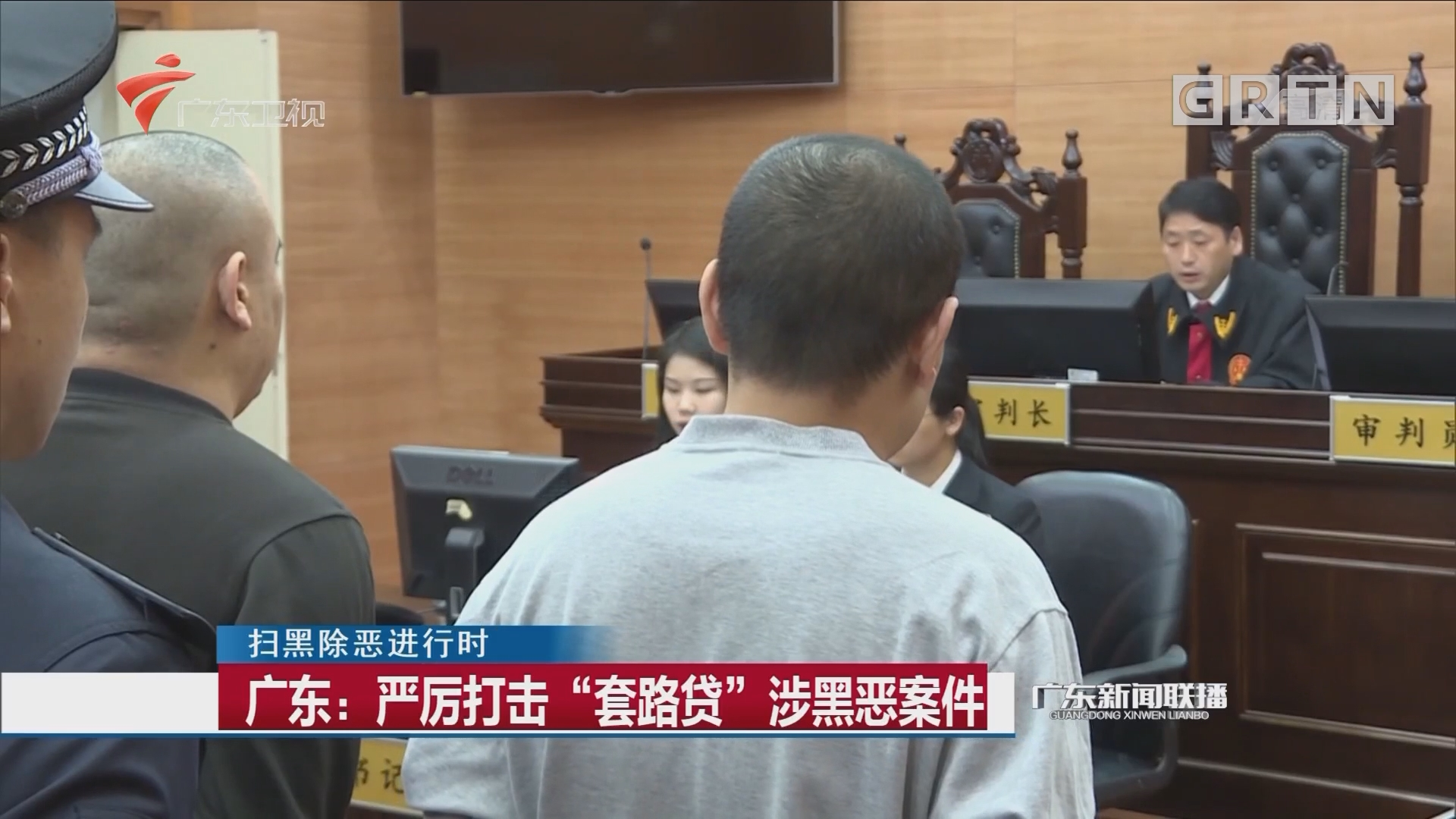 """广东:严厉打击""""套路贷""""涉黑恶案件"""