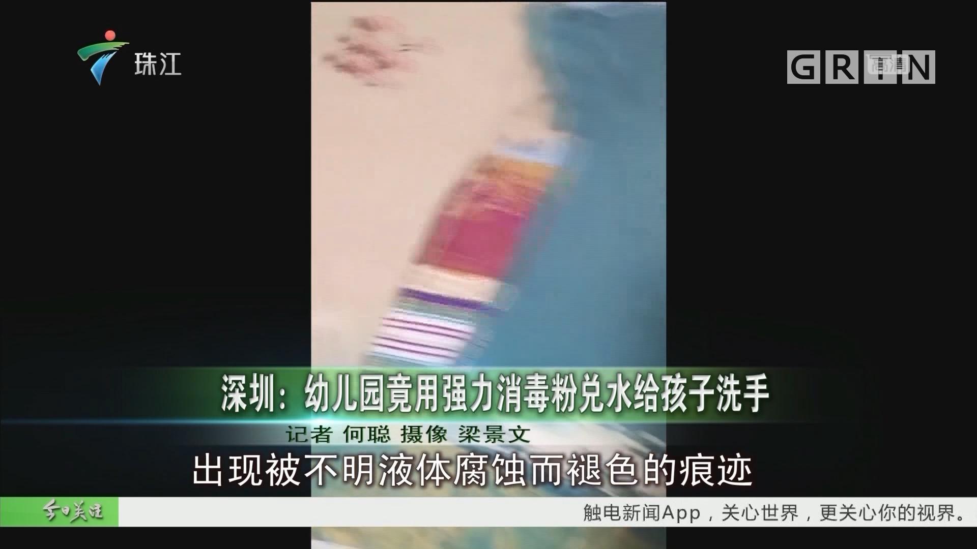深圳:幼儿园竟用强力消毒粉兑水给孩子洗手