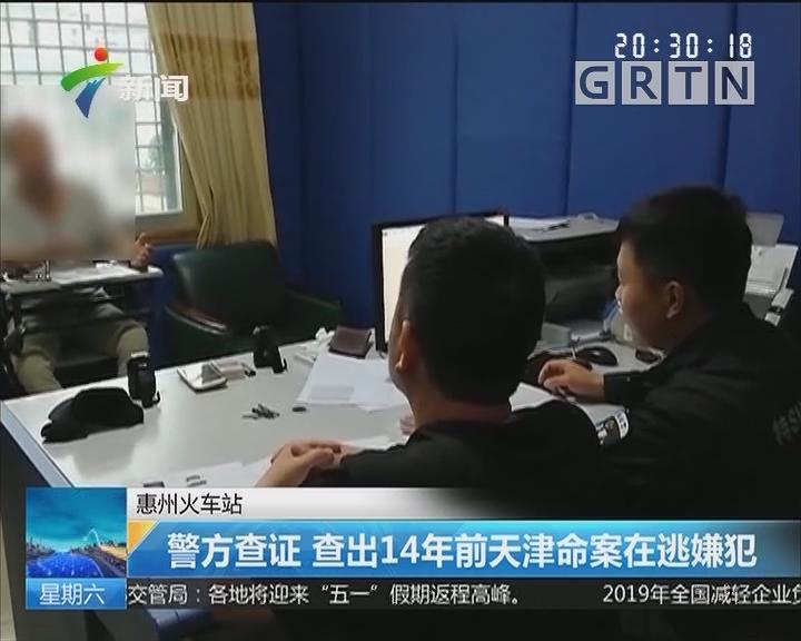 惠州火车站:警方查证 查出14年前天津命案在逃嫌犯