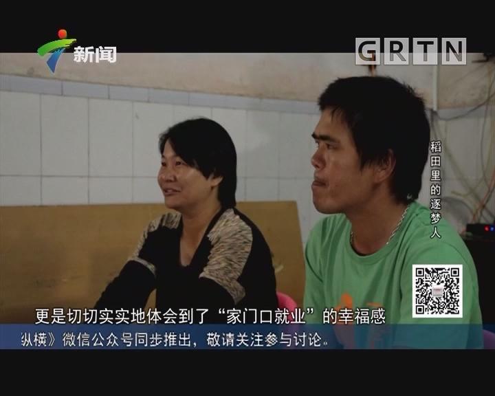[2019-05-08]社会纵横:稻田里的逐梦人