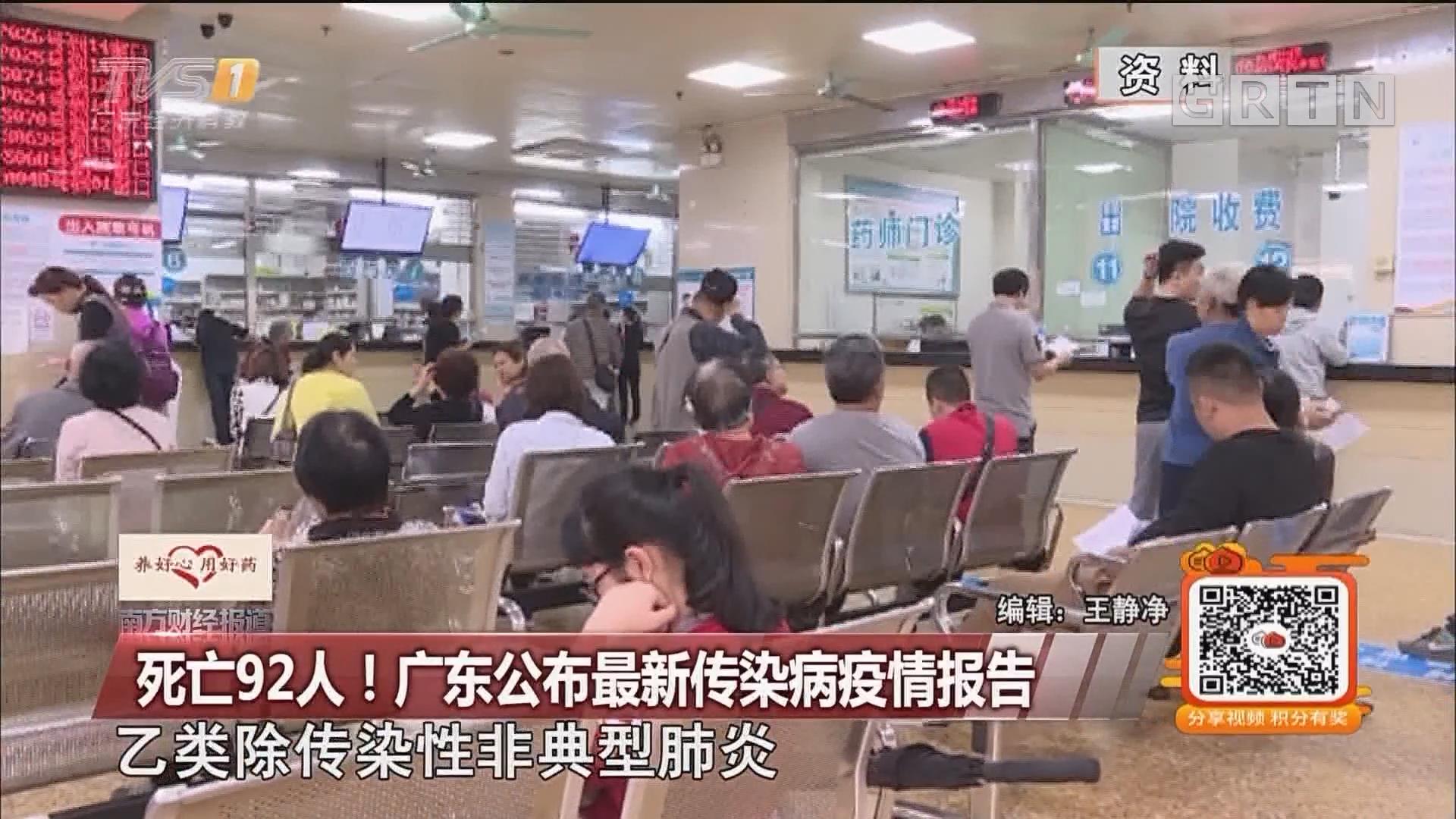 死亡92人!广东公布最新传染病疫情报告