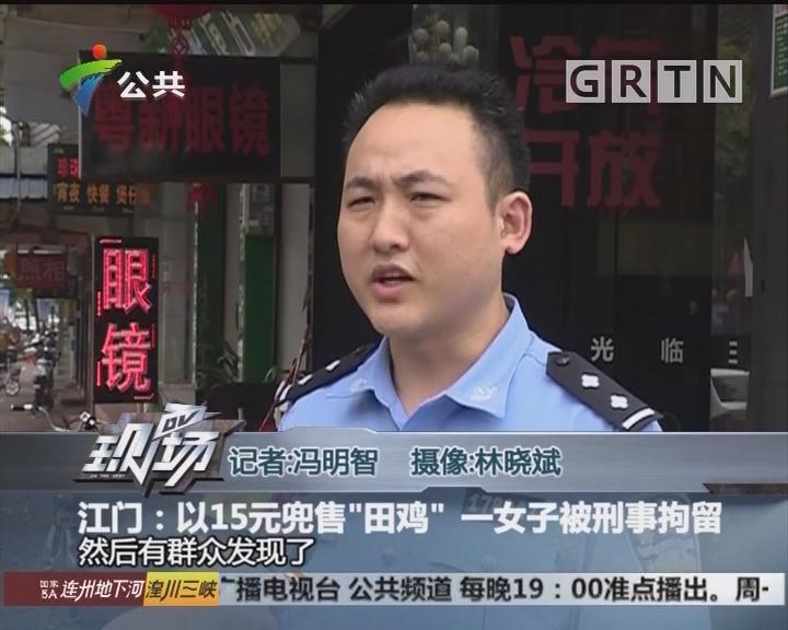"""江门:以15元兜售""""田鸡"""" 一女子被刑事拘留"""
