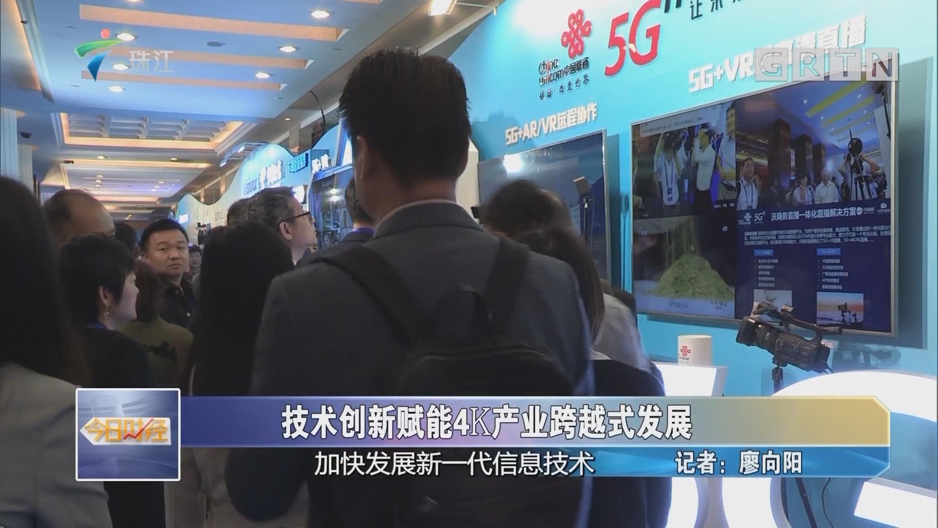 技术创新赋能4K产业跨越式发展