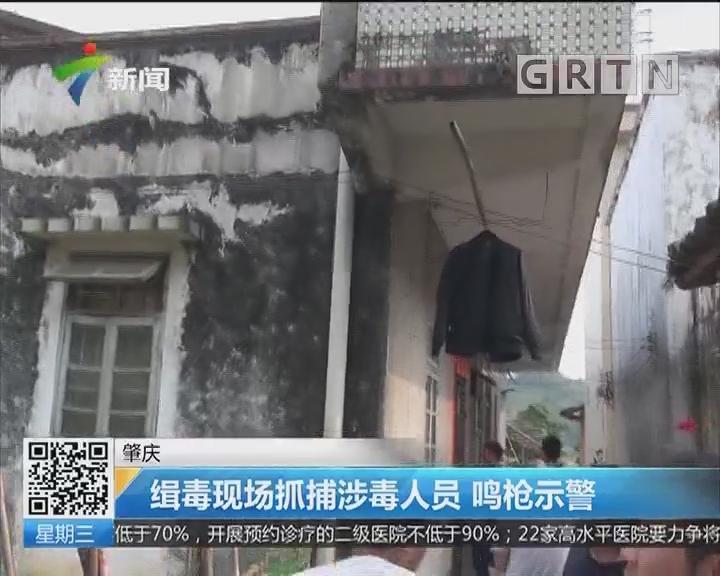 肇庆:缉毒现场抓捕涉毒人员 鸣枪示警