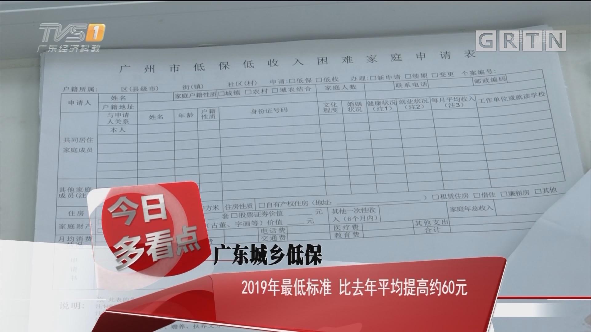 广东城乡低保:2019年最低标准 比去年平均提高约60元