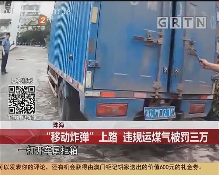 """珠海:""""移动炸弹""""上路 违规运煤气被罚三万"""