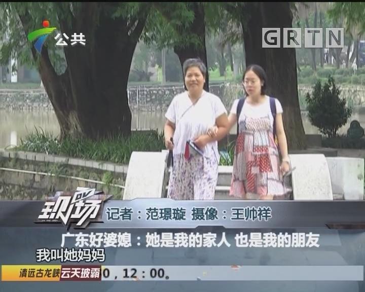 广东好婆媳:她是我的家人 也是我的朋友