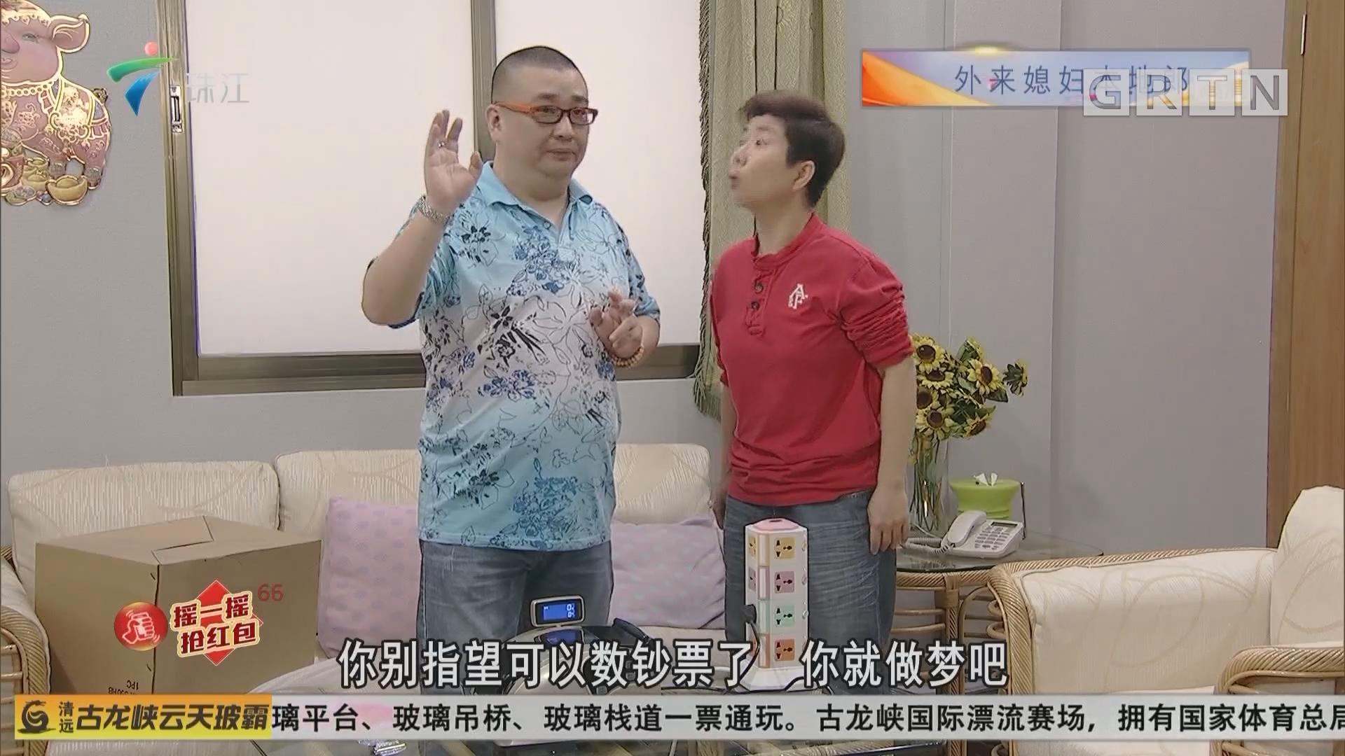 [HD][2019-05-11]外来媳妇本地郎:人蠢有药医(上)