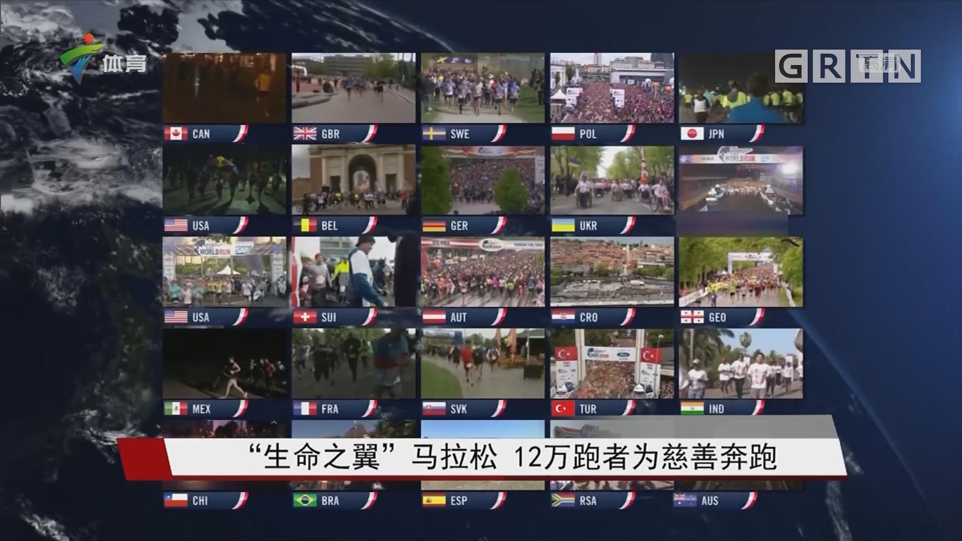 """""""生命之翼""""马拉松 12万跑者为慈善奔跑"""