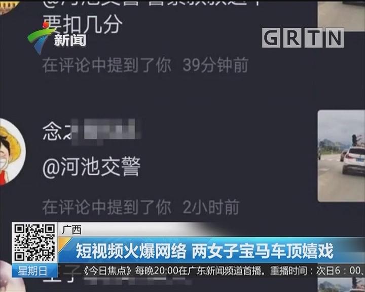 广西:短视频火爆网络 两女子宝马车顶嬉戏