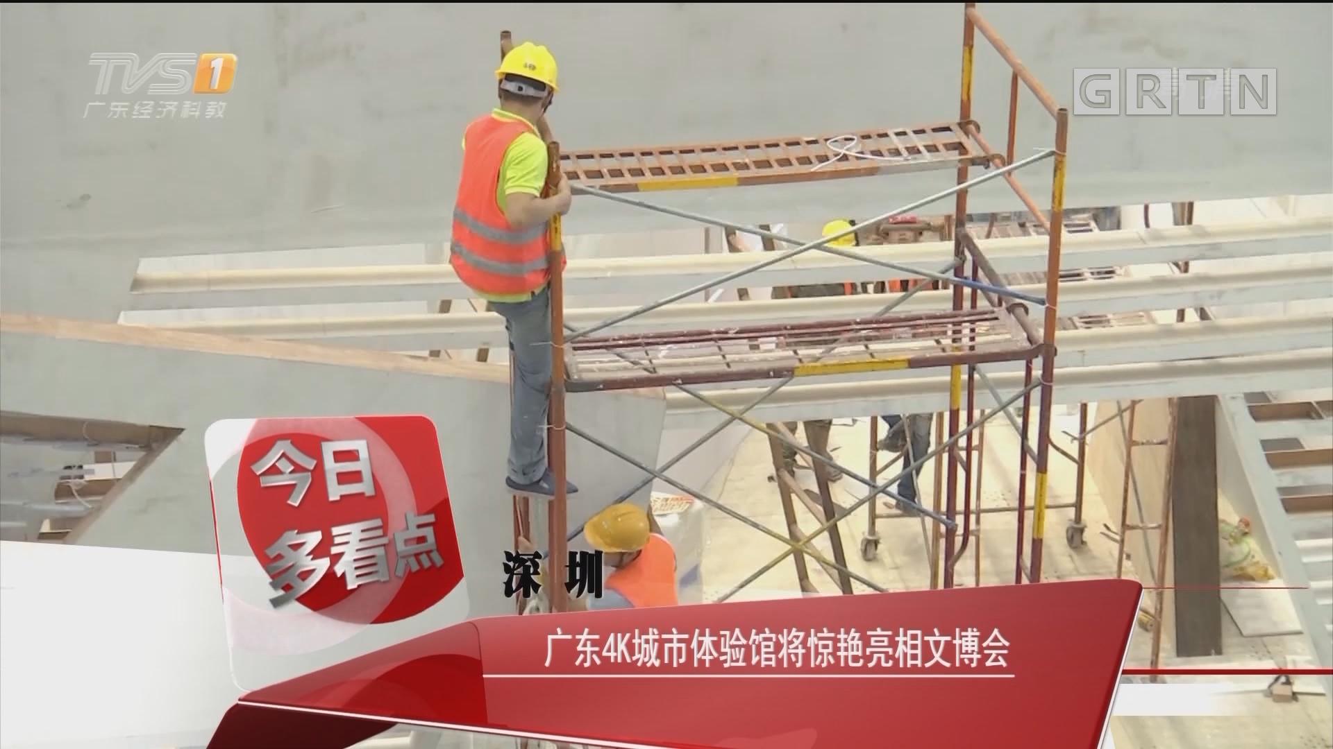深圳:广东4K城市体验馆将惊艳亮相文博会