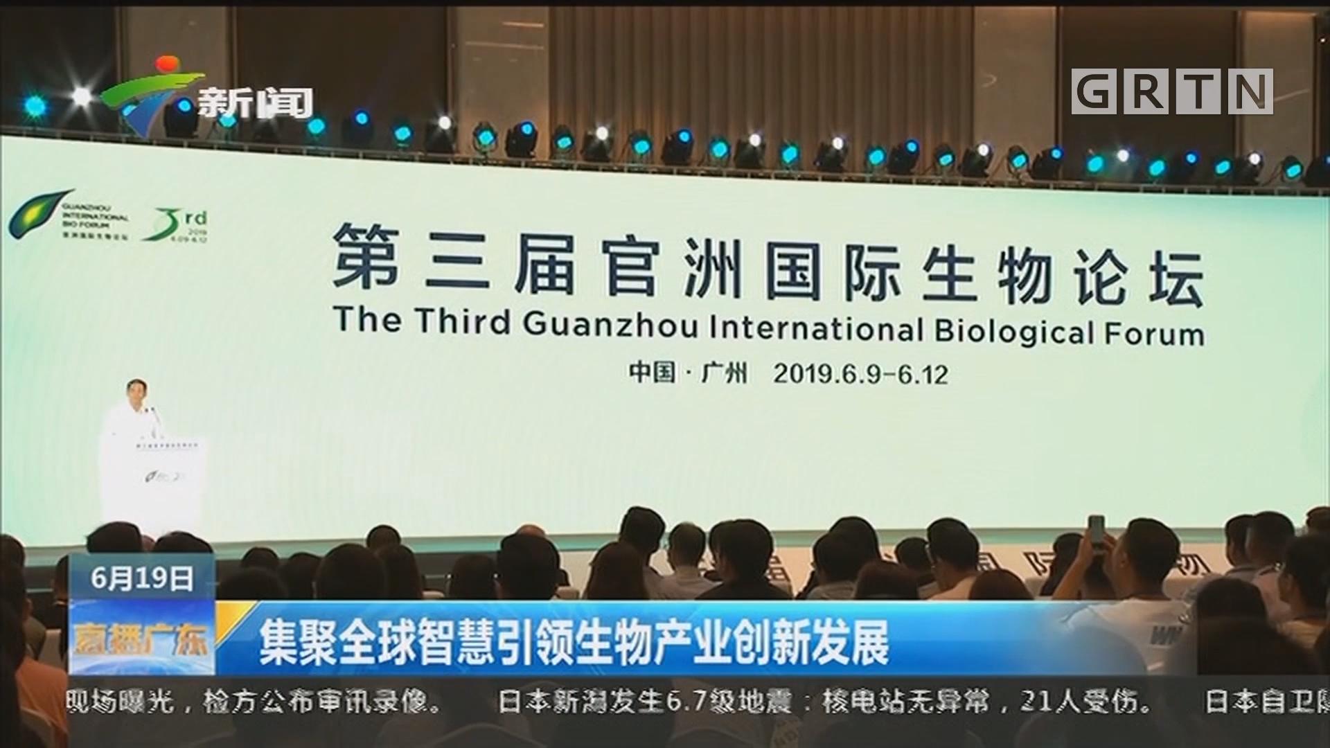 集聚全球智慧引领生物产业创新发展