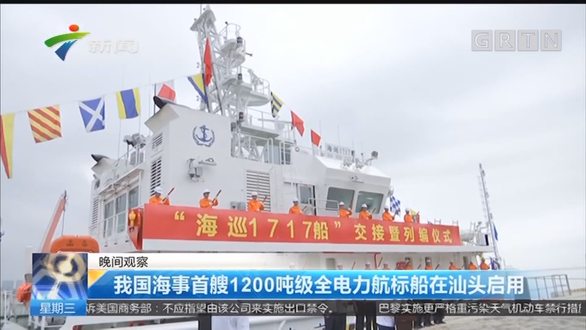 我国海事首艘1200吨级全电力航标船在汕头启用