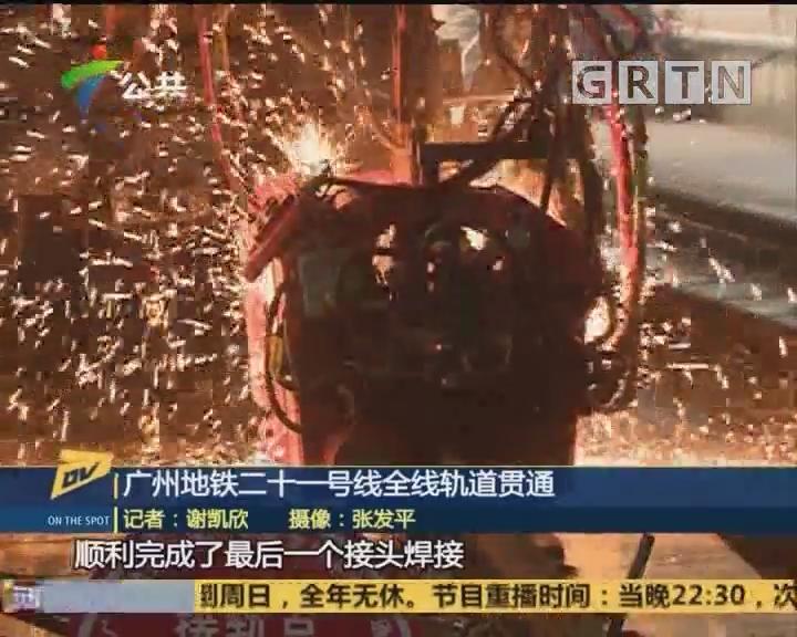 广州地铁二十一号线全线轨道贯通