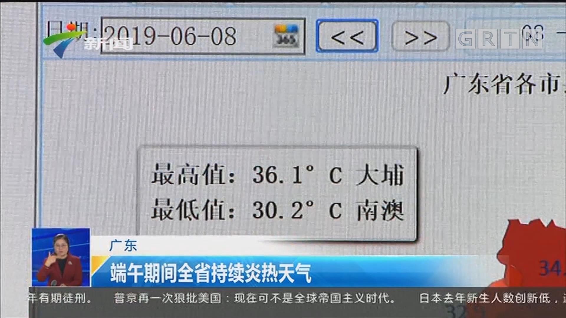 广东:端午期间全省持续炎热天气