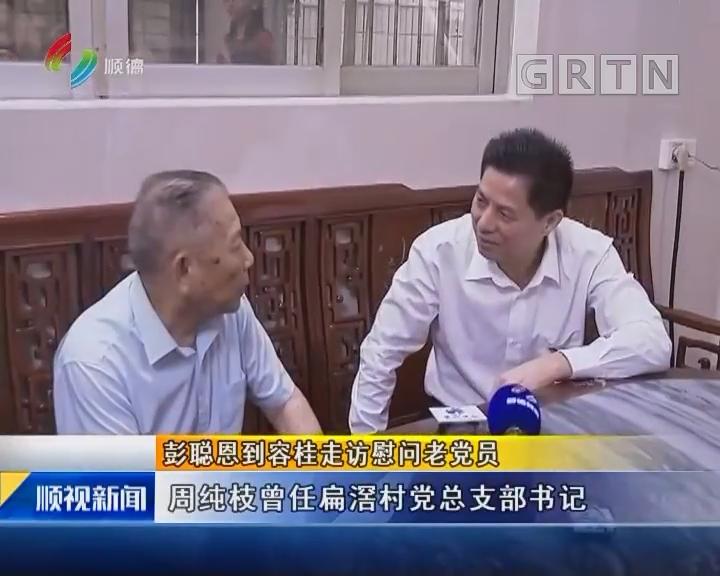 彭聪恩到容桂走访慰问老党员