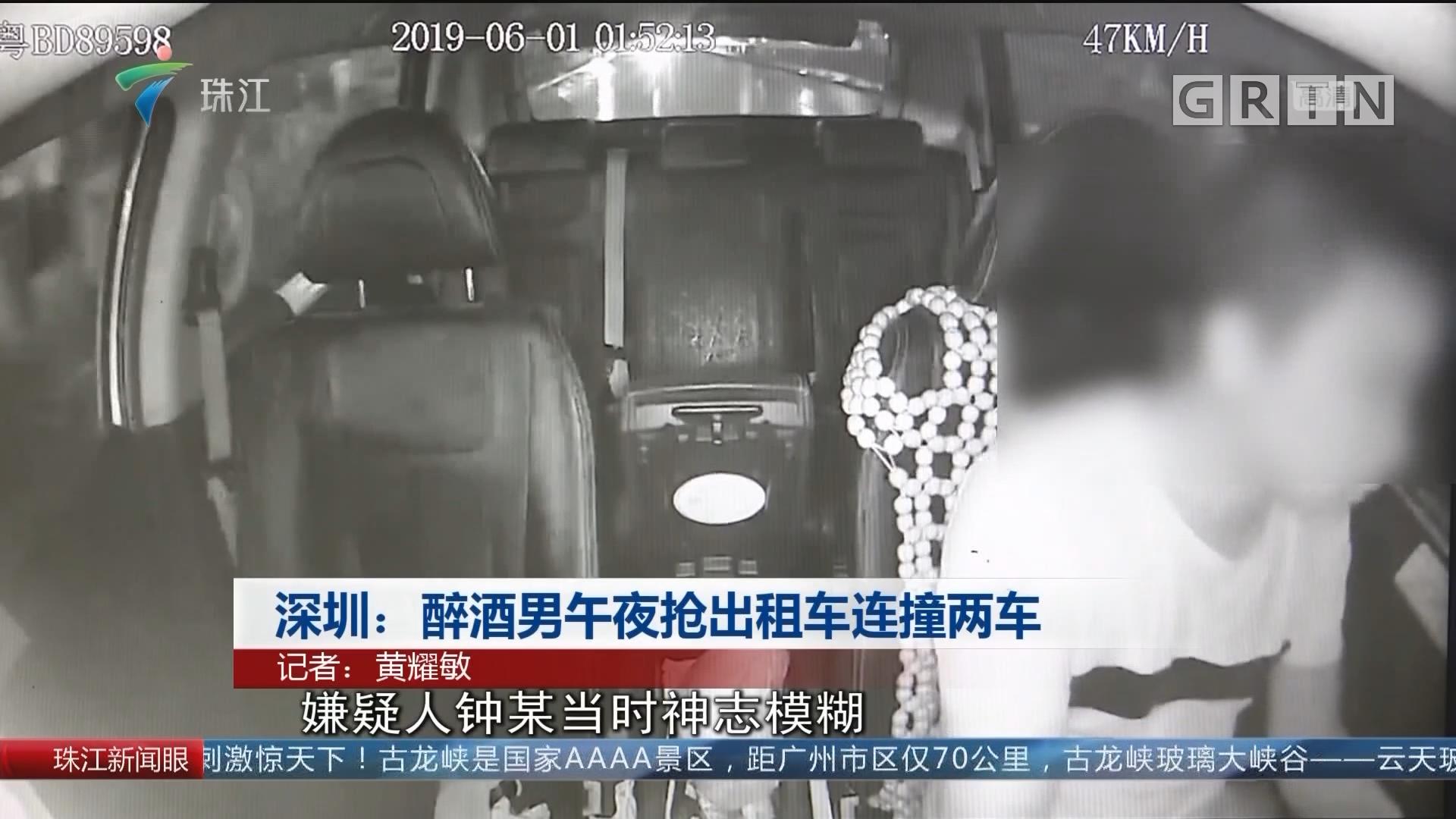深圳:醉酒男午夜抢出租车连撞两车