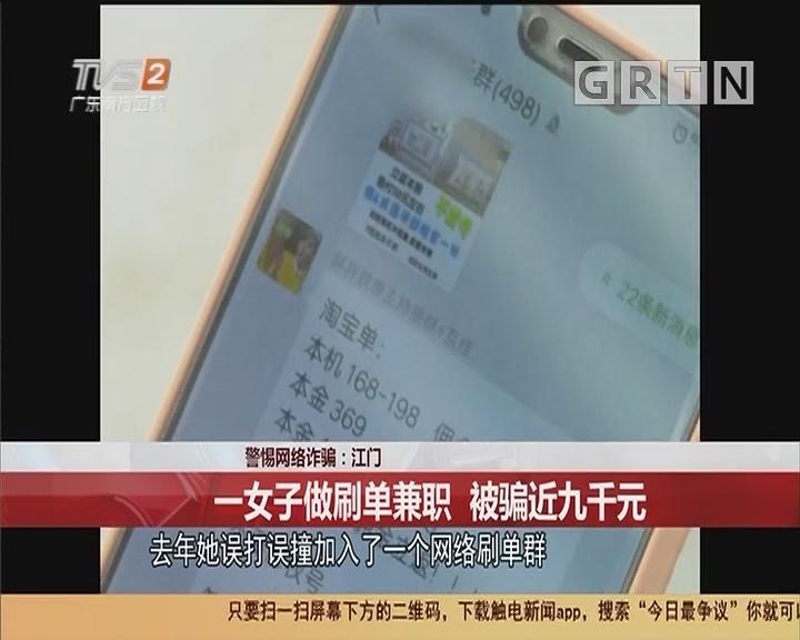 警惕网络诈骗:江门 一女子做刷单兼职 被骗近九千元