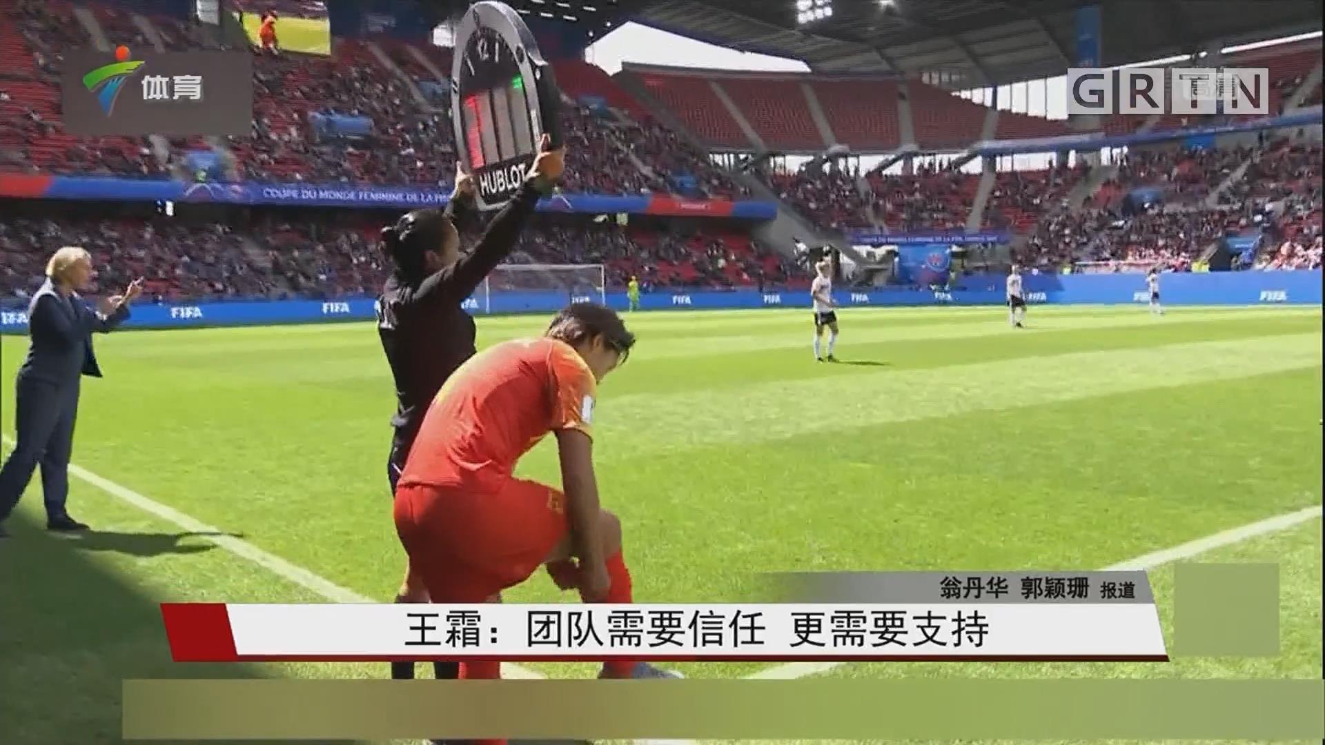 王霜:团队需要信任 更需要支持
